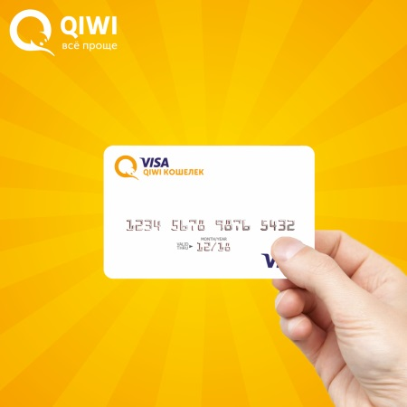 QIWI Visa Virtual — карта для интернета