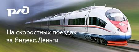 Как купить ж/д билет с оплатой Яндекс.Деньгами
