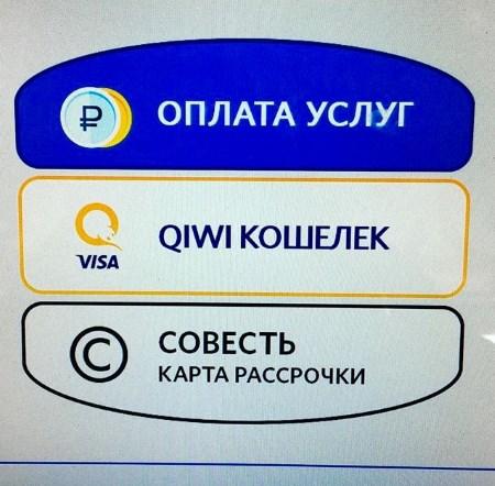 Проект «Совесть» и риски для QIWI