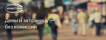 Yandex.Money отправит валюту через Unistream без комиссии