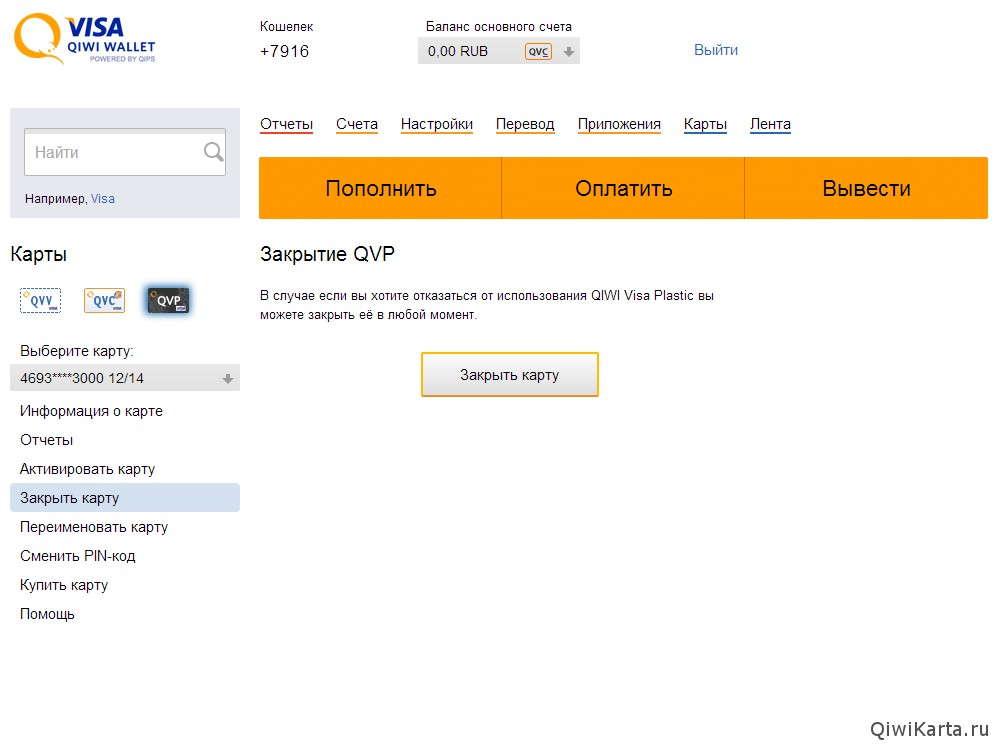 Для блокировки необходимо выбрать нужную карту QVP и кликнуть кнопку «Закрыть карту»