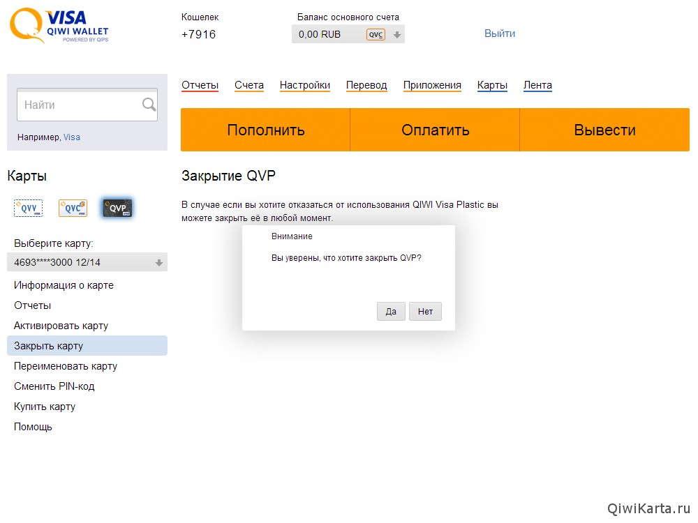 Подтвердите блокировку вашей карты QIWI Visa Plastic