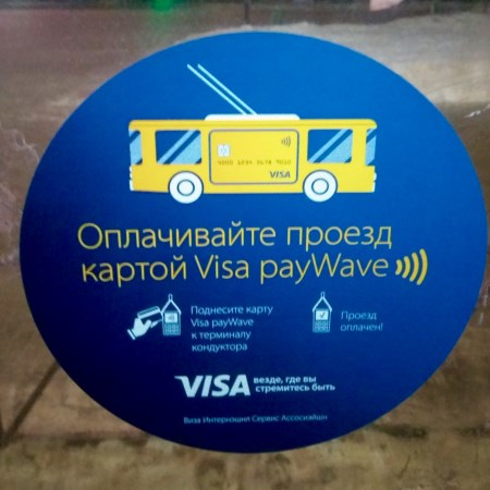 Бесконтактная оплата проезда в городском транспорте