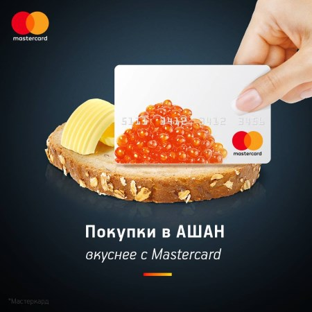 Красная икра бесплатно при оплате Mastercard в «АШАНе»