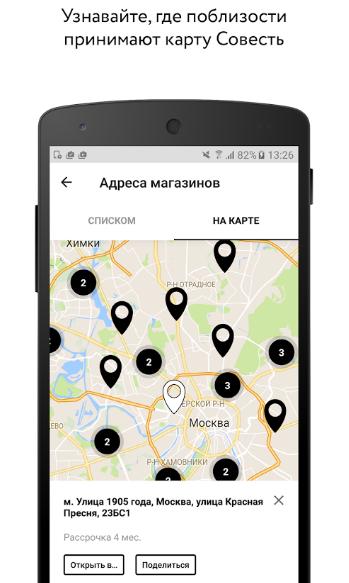 Мобильное приложение карты «Совесть» для Android