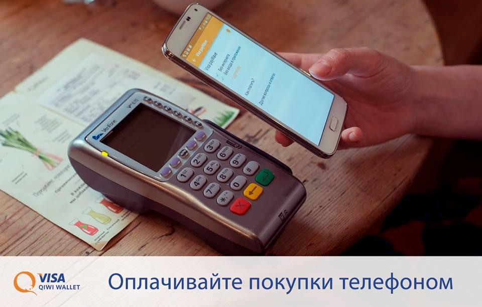 Оплата с QIWI в одно касание с Touch ID