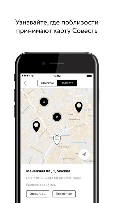 Мобильное приложение карты «Совесть» для iPhone