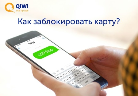 Как заблокировать карту QIWI