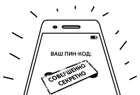 В соцсетях появились мошеннические «операторы поддержки карты «Совесть»
