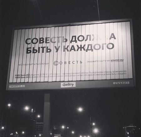 """Главная фишка рекламной кампании карты """"Совесть"""""""