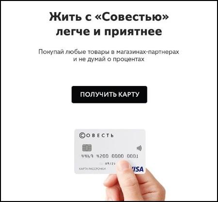 СОВЕСТЬ — новая кредитка с рассрочкой без процентов
