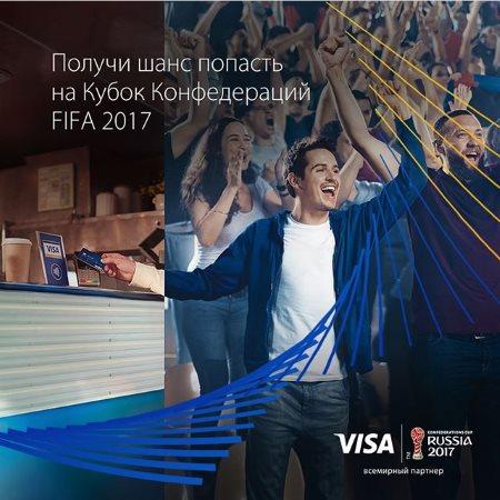 Выиграй с Visa билеты на Кубок Конфедераций