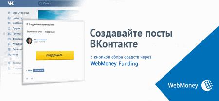 Вконтакте позволяет создать кнопку сбора денег WebMoney