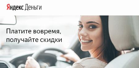 Оплатите автоштраф с Yandex.Money за половину суммы