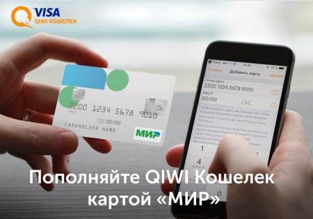"""Как привязать банковскую карту """"МИР"""" к QIWI Кошельку"""