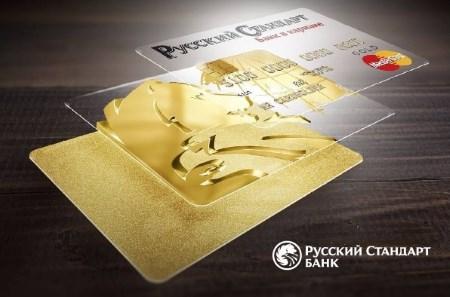 """Отзыв о банке """"Русский Стандарт"""""""