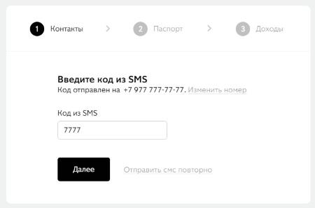 """""""Подтверждение телефона"""