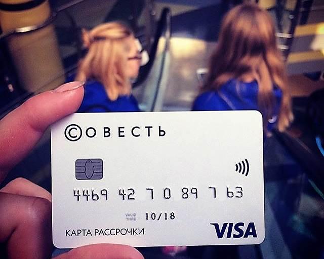 """Новые города доставки карты """"Совесть"""""""