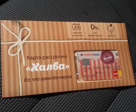 """Разбор карты """"Халва"""" от Совкомбанка"""