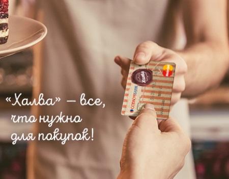 """Бесплатная доставка карты """"Халва"""""""