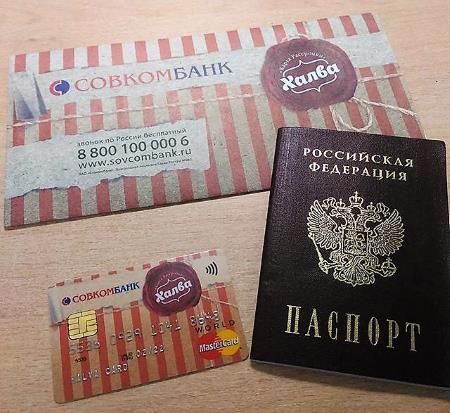 """Для оформления карты """"Халва"""" нужен только паспорт"""