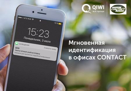 Мгновенная идентификация QIWI через CONTACT