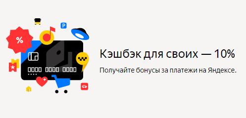 Кэшбэк 10% для своих от Яндекса