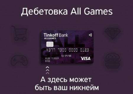Tinkoff All Games - лучшая карта для геймеров