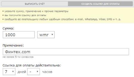Как создать создать платежную ссылку в WebMoney