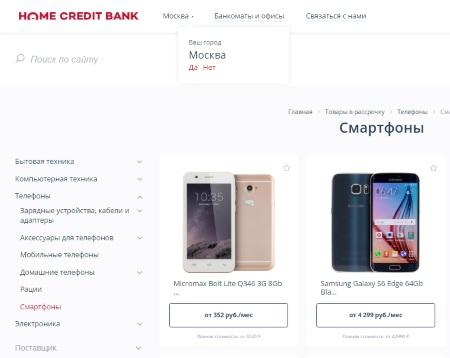 Товары в рассрочку от банка Home Credit