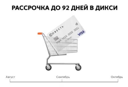 """""""ДИКСИ"""" — новый партнер карты «Совесть»"""