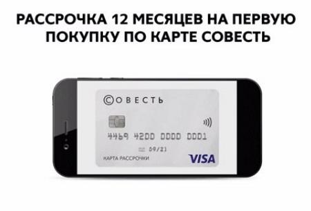 «Совесть» дарит рассрочку на год для первой покупки