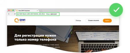 У безопасных сайтов слева от поисковой строки указано официальное название компании зеленым цветом.