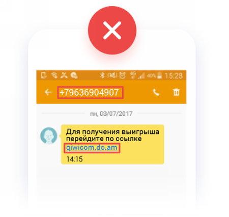 Ссылки-вирусы