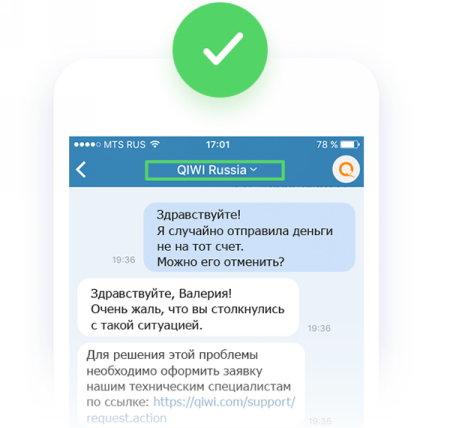 Специалисты службы поддержки QIWI отвечают только на официальной странице QIWI Russia