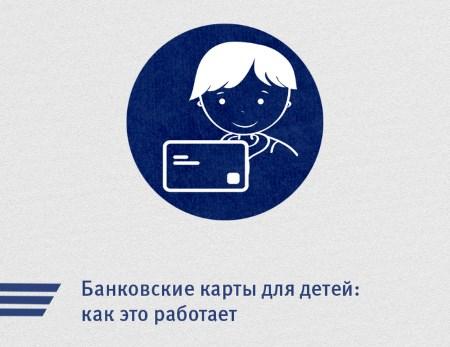 Какие бывают детские банковские карты