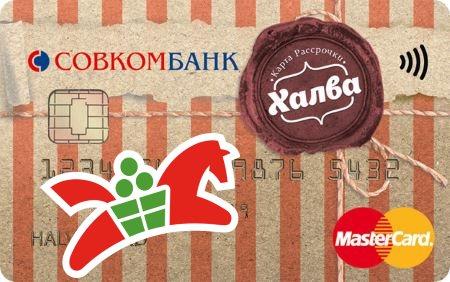 """Карусель - новый партнер карты """"Халва"""""""