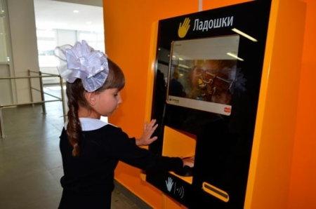 Технология оплаты «Ладошки»