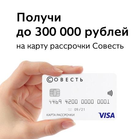 Чем карта Совесть отличается от кредитки?