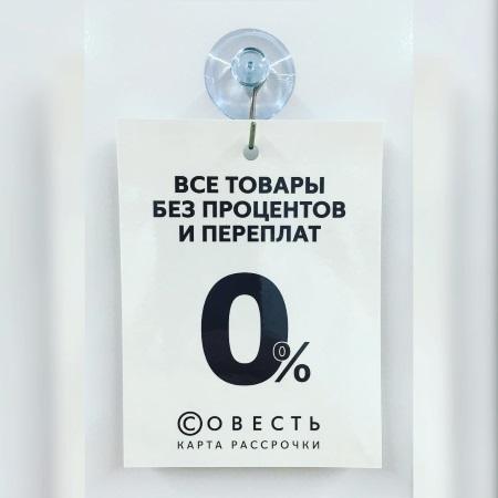 Совесть - первая в России карта рассрочки