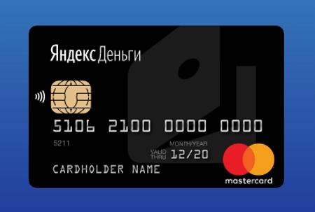 Что такое пластиковая карта Яндекс.Деньги
