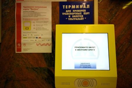 Карта «Тройка» - как «записать» данные в желтом терминале