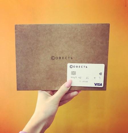 Совесть - это не обычная кредитная карта