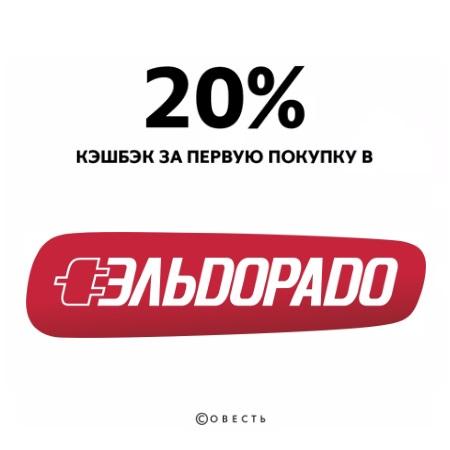 Cashback 20% в Эльдорадо по карте Совесть