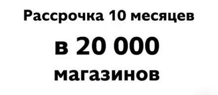 """Десять месяцев рассрочки по """"Совести"""" на всё!"""