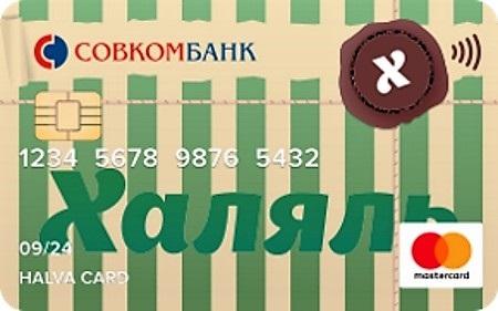 """Что такое карта """"Халва Халяль"""""""