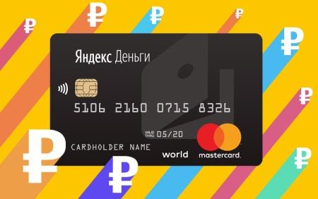 Как пополнить карту Яндекс.Деньги