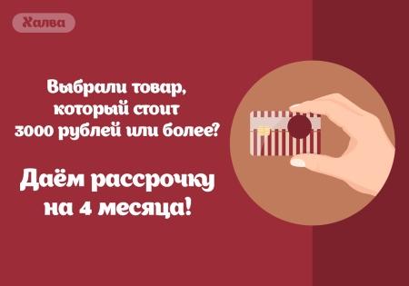"Рассрочка на 4 месяца на все покупки по карте ""Халва"""