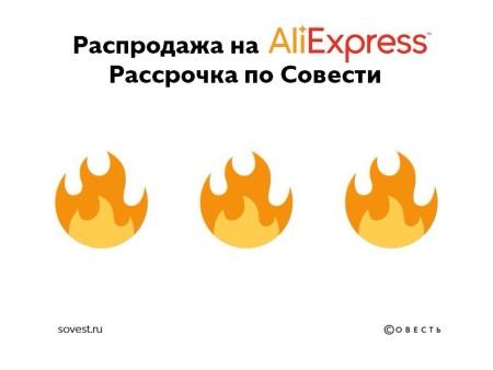Рассрочка по Совести на AliExpress через QIWI