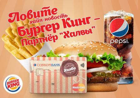 Бургер Кинг — новый партнёр карты «Халва»